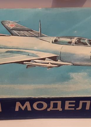 1/72 Коробка от модели самолета МИГ-19. СССР 1970-е годы.