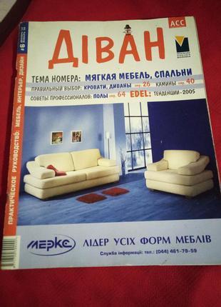 Журнал интерьера диван(декабрь 2004 январь 2005)винтаж