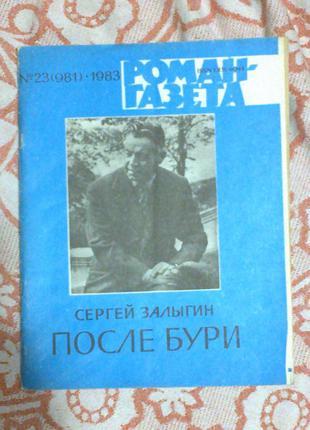 Роман-газета. С. Залыгин. После бури (окончание). № 23, 1983 г