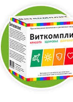 Укрепляем иммунитет! Виткомплит - Витаминный комплекс