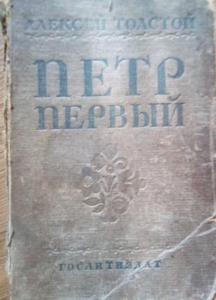Книга Петр Первый 1938 года