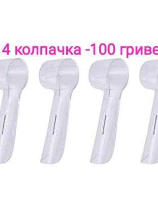 Защитный колпачок для зубной щетки Braun Oral-b
