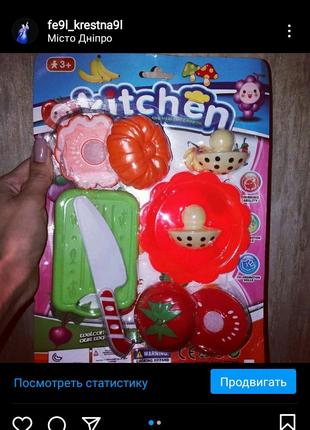 Овощи продукты на липучке, кухня, посудка детская