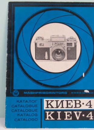 Каталоги деталей для фотоаппаратов:Киев-4,4М,15,17,6С TTL,88 TTL