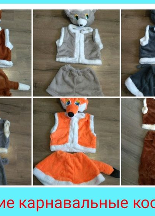 Костюм зайчика, детский карнавальный костюм зайчика