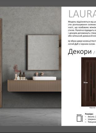 Двері Лаура Новий Стиль