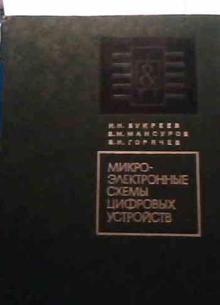 Микроэлектронные схемы цифровых устройств