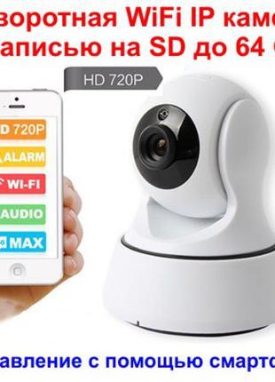 Беспроводная онлайн Камера видеонаблюдения