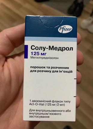 Солу-Медрол