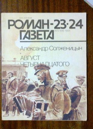 А. Солженицын. Август четырнадцатого. Роман-газета № 23-24, 1991