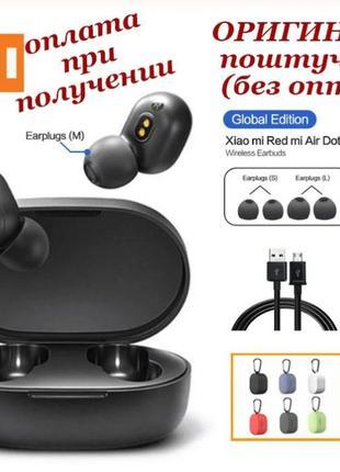 Bluetooth наушники Xiaomi Redmi AirDots pro Mi True Earbuds ОР...