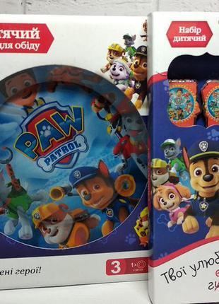 Набор детской посуды с приборами щенячий патруль