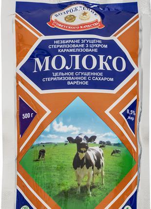 Молоко цельное сгущенное карамелизированное,8,5 %,500 гр.экспорт
