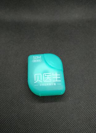 Зубная нить Xiaomi Doctor B нитка 50 м. Новые в упаковке
