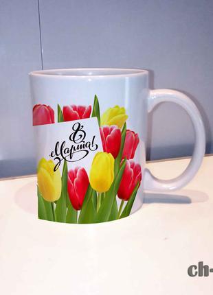 Чашка с 8 марта