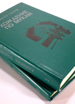 Хождение по мукам Алексей Толстой книга трилогия романы