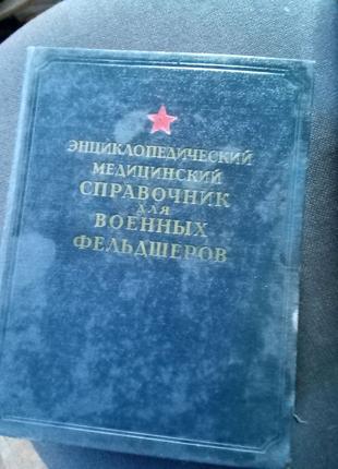 Энциклопедический медицинский справочник для военных фельшеров