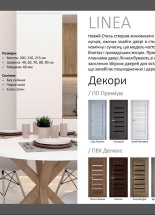 Двері Ліннея Новий Стиль