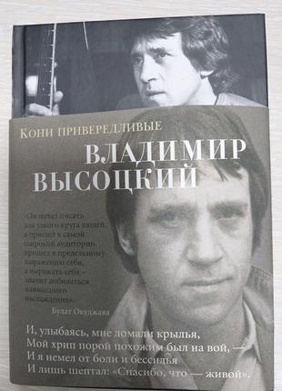 Владимир Высоцкий Кони привередливые