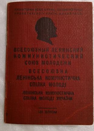 Комсомольський билет.
