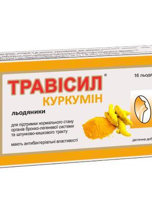 Иммуномодулятор, Леденцы от горла и простуды Трависил куркумин