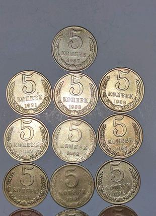 Монети СССР 5 копійок 13 шт.