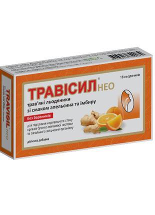 От кашля и боли в горле Трависил нео леденцы апельсин имбирь16шт