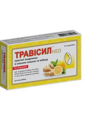 Растительные леденцы от Кашля Трависил нео лимон имбирь 16 шт