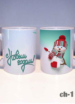 Чашка с новым годом. снеговик. надпись.