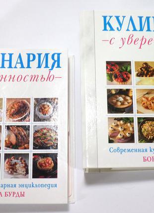 2 шт Кулинария с уверенностью Борис Бурда кулинарная энциклопедия