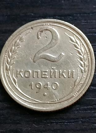 2 копейки СССР 1940 г.