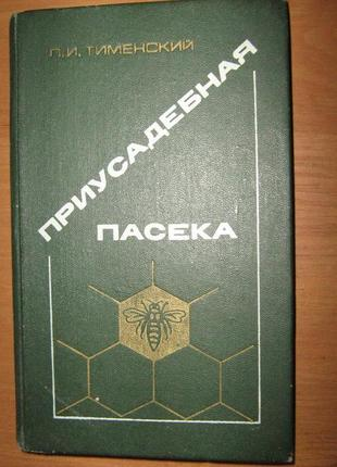 """Книга по пчеловодству П.И.Тименский """"Приусадебная пасека"""" 1988г."""