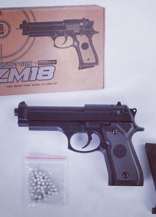 Игрушечный пистолет Мощный, размер 1в1 с настоящим ZM 18