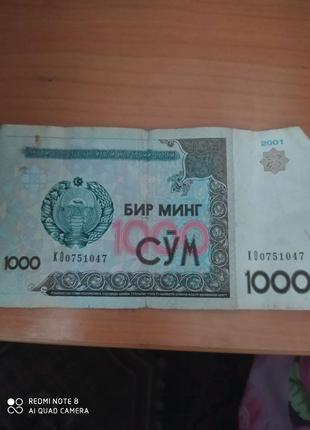 1000 СУМ-БИР МИНГ в хорошом состояние,2001 року цена по телефону