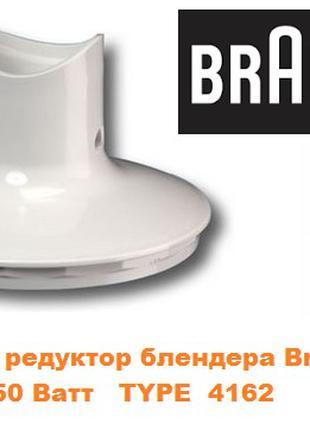 Крышка редуктор для чаши блендера Braun Браун 4162 450 550 W