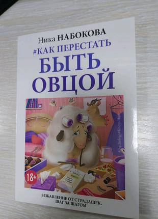 Ника Набокова  Как перестать быть овцой
