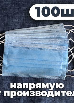 Маски медицинские, 100 шт/упаковка