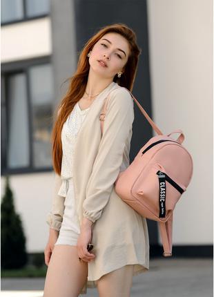 Жіночий рюкзак пудра