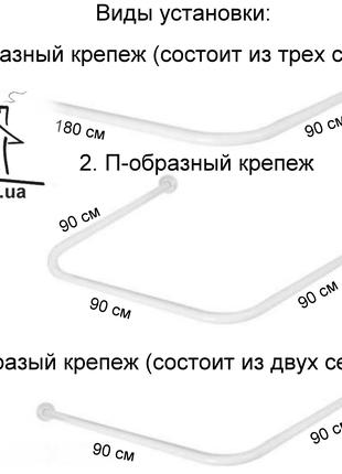 Карниз угловой для ванной (металлический)
