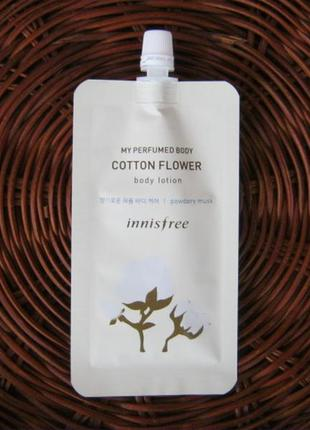 Парфюмированный лосьон для тела - my perfumed body lotion to g...
