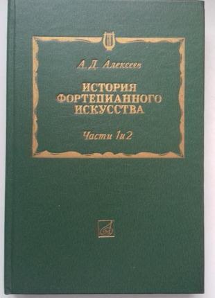 Учебник истории фортепианного искусства