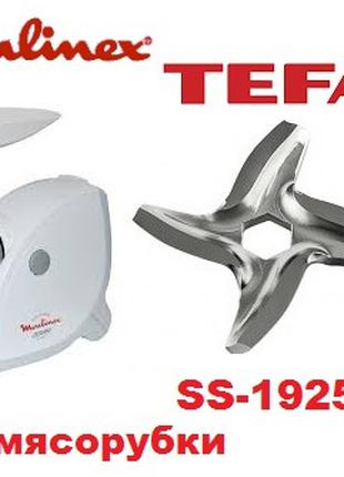 Нож ніж для мясорубки Moulinex, Tefal SS-192595 DKA14 ME413 FP710