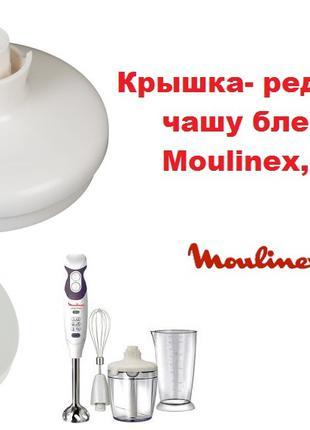 Крышка редуктор в чашу блендера Moulinex Tefal