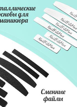 Металлические пилочки Nail File Max. Одноразовые пилочки