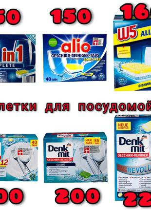 Таблетки для посудомоечной машины  denkmit,W5,magnum,allio,tandil