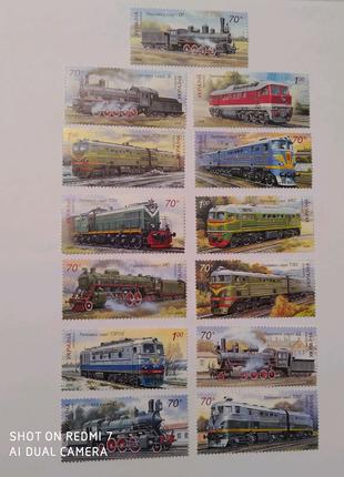 Набор марок поезда. Украина.