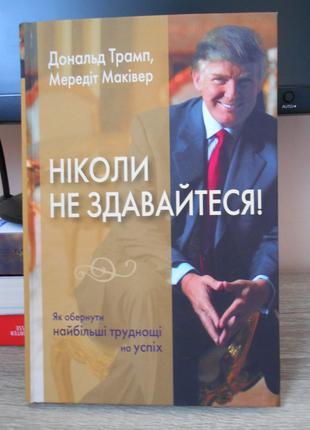 "Книга Дональда Трампа ""Ніколи не здавайтеся!"""