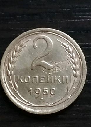 2 копейки СССР 1950 г.