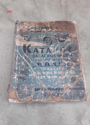 Продам автомобильную литературу Газ 21, 69, Москвич, ВАЗ.