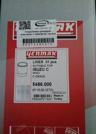 Гильза блока цилиндров для автобуса Богдан А091/А092 Isuzu NQR 71